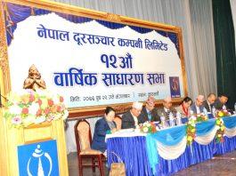 12th AGM of Nepal Telecom