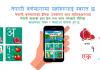 Best School App in Nepal