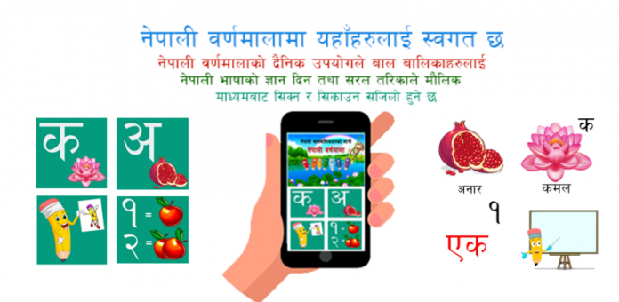 Best School App in Nepal