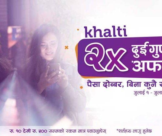 Khalti Double Your Money
