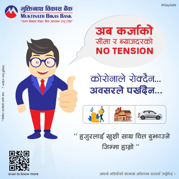 Interest Waiver by Muktinath Bikas Bank