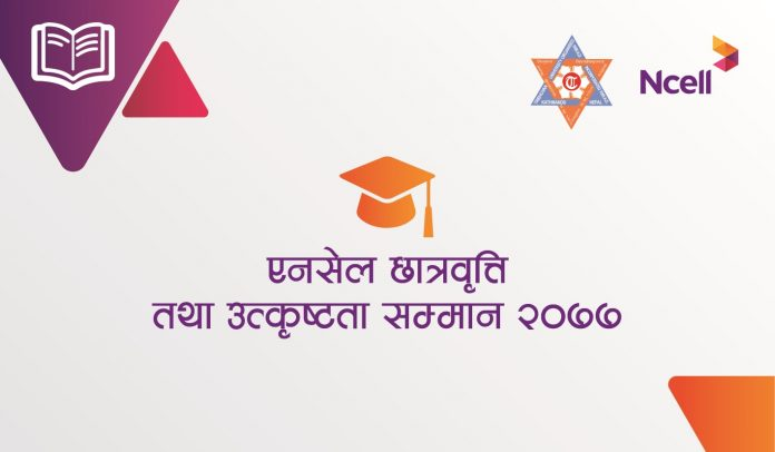 Ncell Excellence Awards