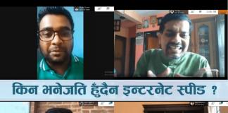 Internet is Slower in Nepal