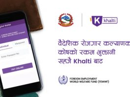 Digital Payments in Nepal