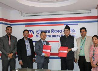 Muktinath Bikas Bank Tie up with Sanima Capital