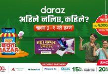 Daraz Campaign