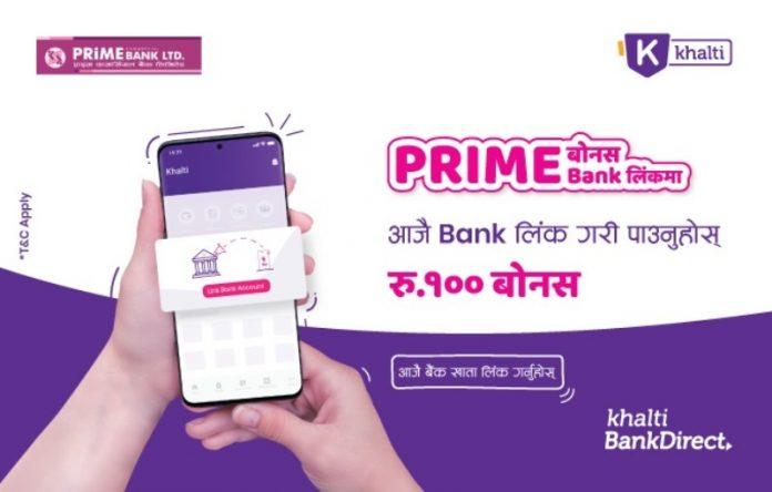 Prime Bank Press Bigyapti