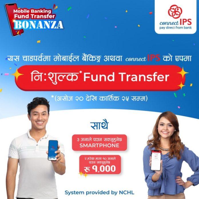 NCHL Free Fund transfer