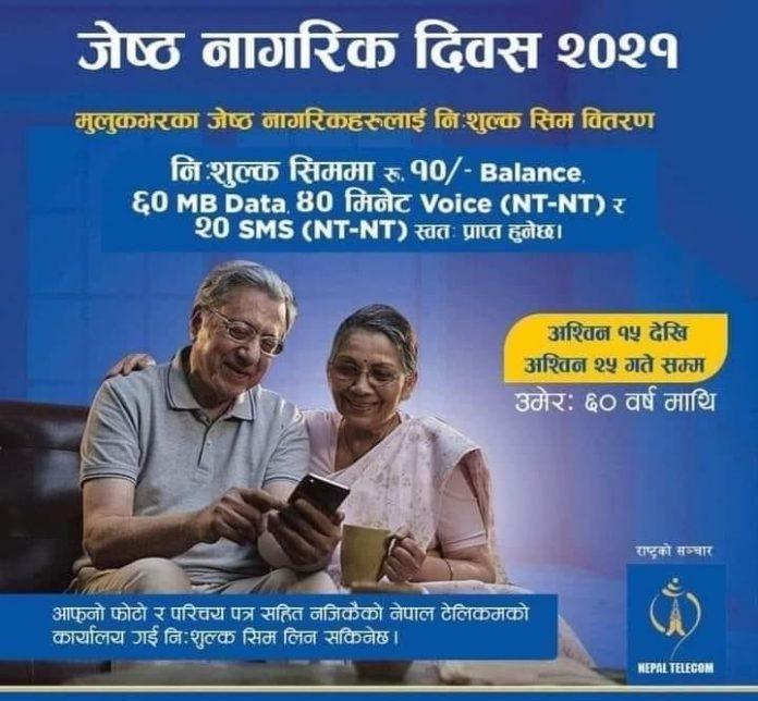 free SIM Card Senior Citizen